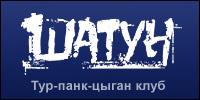 Тур-панк-цыган клуб Шатун