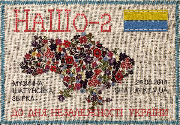 музыкальный сборник украинского рока посвященный Дню Независмости Украины НаШо-2