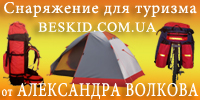 Интернет-магазин Бескид
